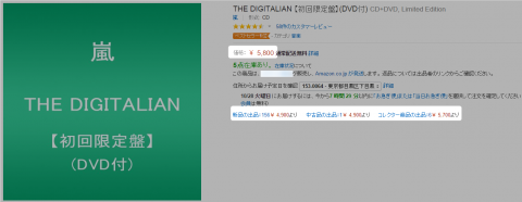 嵐/THE DIGITALIAN 【初回限定盤】(DVD付) CD+DVD, Limited Edition