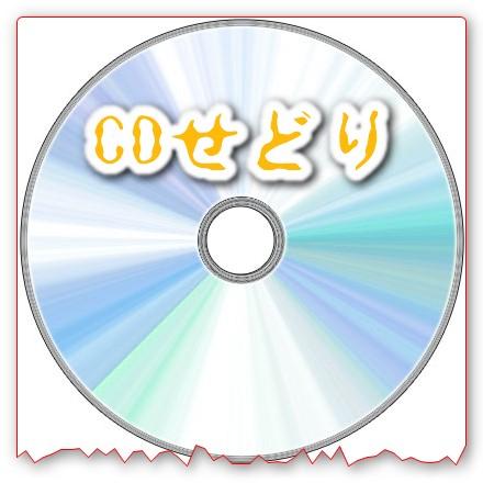 CDせどり