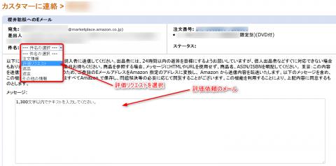 アマゾン経由で購入者さんに評価リクエストを送る