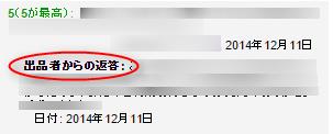 アマゾンマーケットプレイス評価コメントへの出品者からの返信