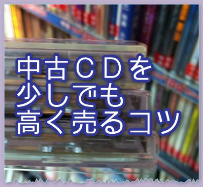 中古CDせどりで少しでも高値で販売するコツ