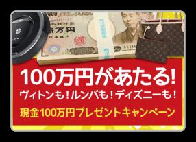 メルカリ現金100万円プレゼント