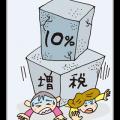 消費税10%増税