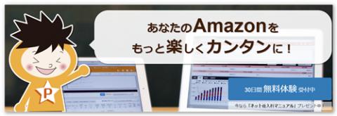 プライスター日本版30日間無料