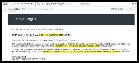 FBA納品先FCが2015年6月1日より変更されるというアマゾンからのメール文面