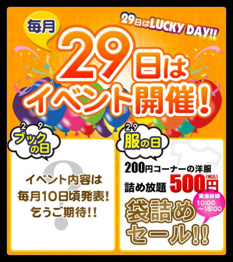 引用元:http://www.bookoff.co.jp/event/29.html