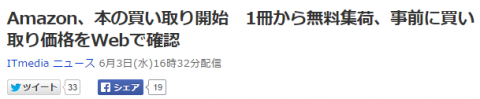 引用元:http://headlines.yahoo.co.jp/hl?a=20150603-00000083-it_nlab-sci