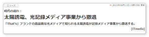 引用元URL:http://www.itmedia.co.jp/pcuser/articles/1506/11/news140.html