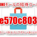 LINEモール招待コード