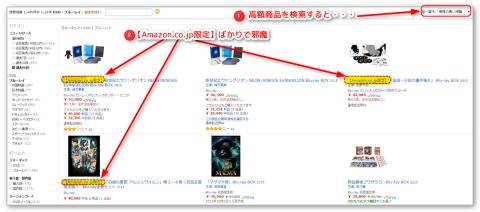 Amazon.co.jp限定