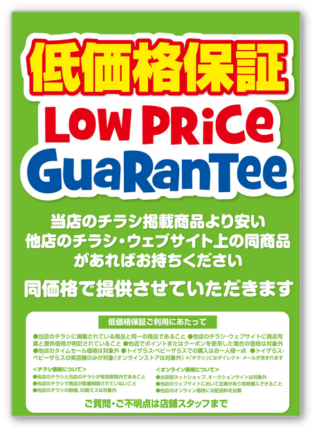低価格保証 ( LOW PRICE GUARANTEE )