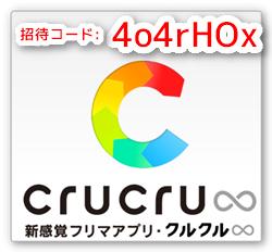 クルクル∞招待コード:4o4rHOx