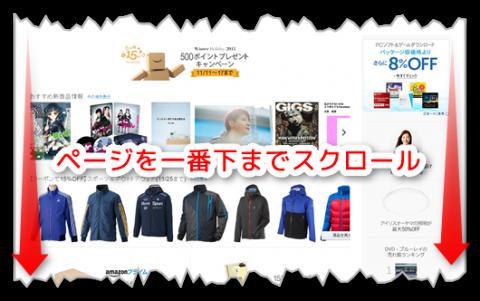 Amazonのトップページ