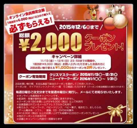 トイザらスの2000円クーポン