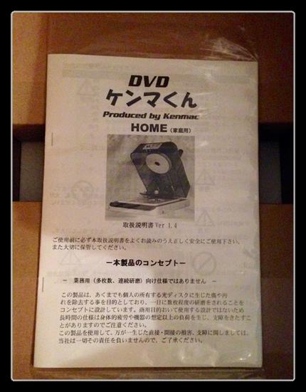 DVDケンマくん