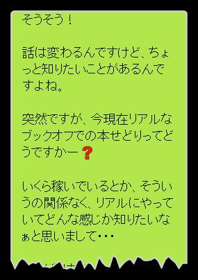 せどりのLINE@