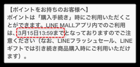 LINE MALL終了