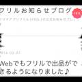 WEB版フリル