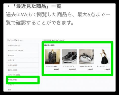 ウェブ版フリル限定機能「最近見た商品一覧」