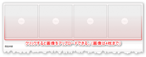 web版フリルから出品する商品画像をアップロード