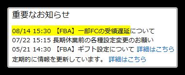 FBA]受領遅延
