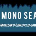 モノサーチ