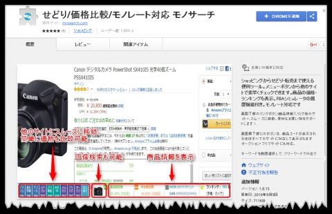 モノサーチ Chrome拡張