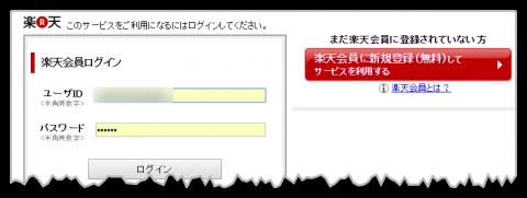 PCからラクマにログイン