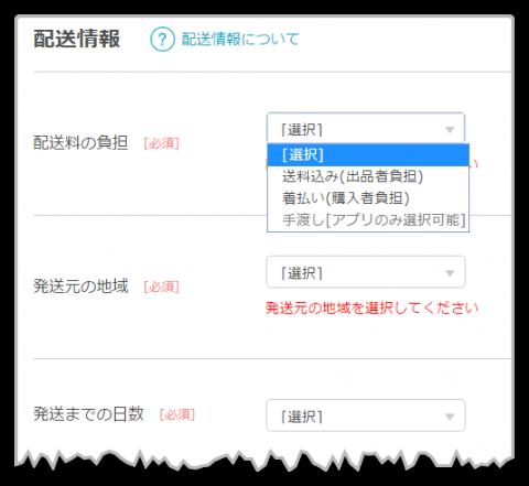 ラクマ出品時の配送情報の設定