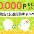 フリルで最大10,000ポイントが貰える友達招待キャンペーン