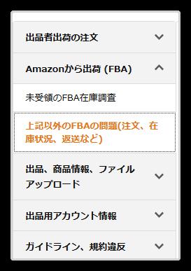Amazonテクニカルサポート