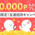 最大20,000ポイントがもれなくもらえる!友達招待キャンペーン