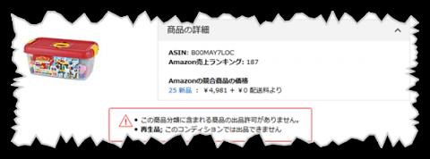 Amazonニューブロック出品制限