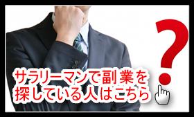 サラリーマンにおすすめの副業