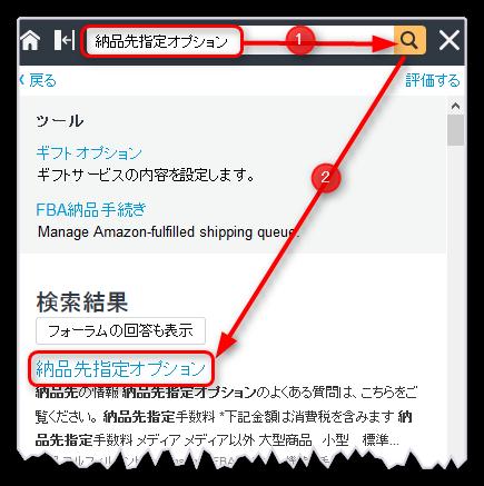 AmazonFBA納品先指定オプション