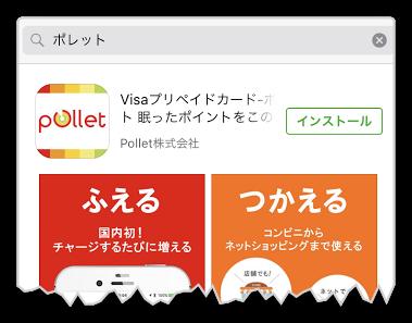 ポレット(Pollet)アプリをインストール