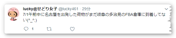 lucky@せどり女子のTwitter
