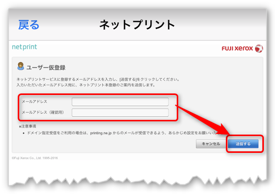 ネットプリントのユーザー登録