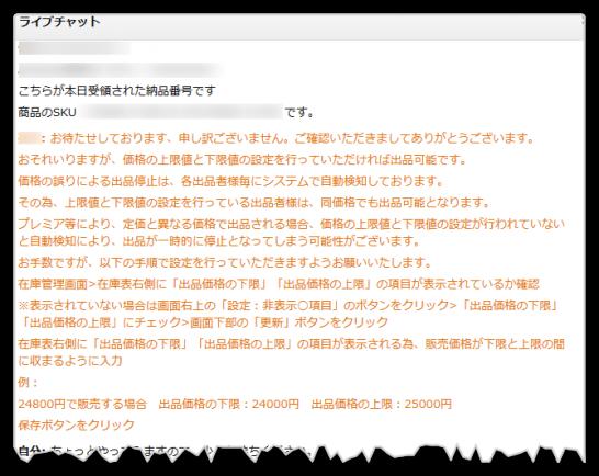 アマゾンテクニカルサポートのライブチャット