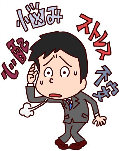 不安・ストレス・悩み・心配