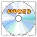 DVDせどり