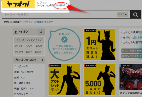 Yahoo! JAPAN ID取得