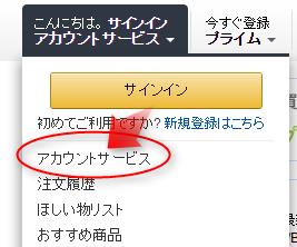 アマゾンのアカウントサービスにログイン
