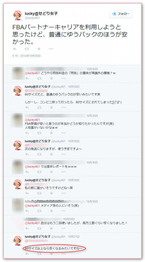 lucky@twitter FBAパートナーキャリア
