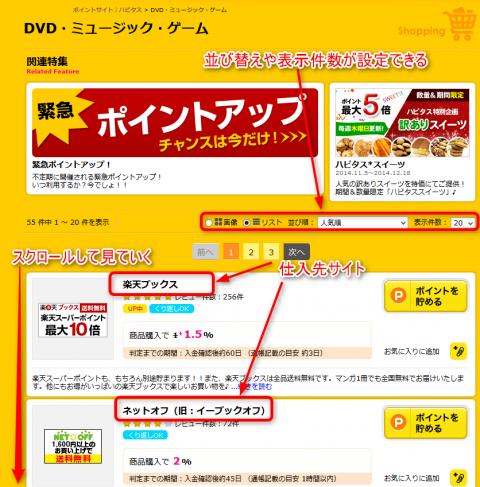 ハピタス>DVD・ミュージック・ゲーム