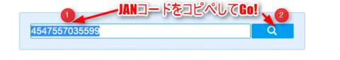 ネット在庫ドットコムで検索