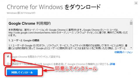 Google chromeインストール