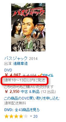 アマゾン「バスジャック(DVD)」