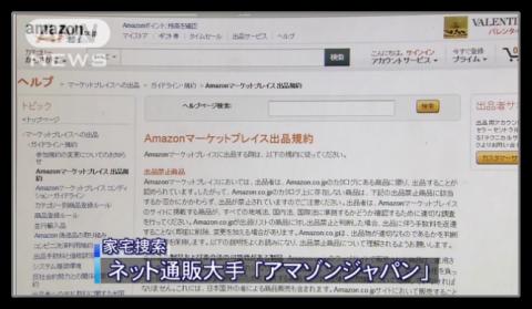 """ニュース記事""""Amazonに家宅捜索""""より引用"""