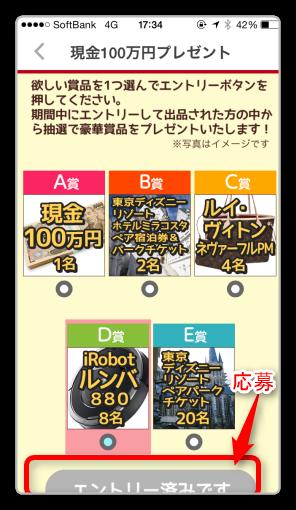 メルカリ100万円プレゼント応募